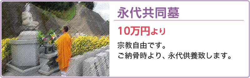 永代供養10万円より